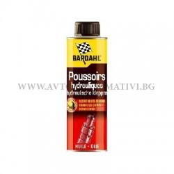 BARDAHL - Hydraulic Valve Lifters Additive - Поддръжка хидравлични повдигачи